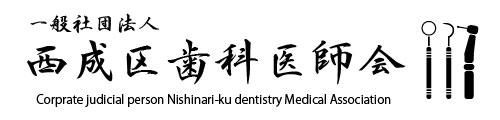一般社団法人 西成区歯科医師会